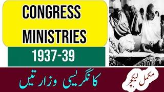 Congress Ministries 1937-1939 (Policies towards Muslims)  Pakistan Studies Lecture Series 