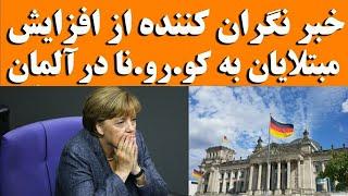 اخبار مهم امروز آلمان | خبر مهم برای کسانی که در آلمان زندگی میکند