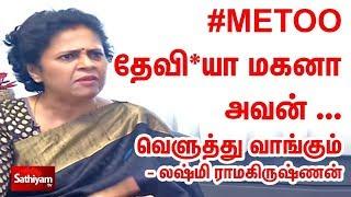 கேள்விக்கணைகள் : சினிமாவில் SEX சகஜமா? Lakshmi Ramakrishnan Open Talk