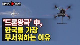 [여의도튜브] '드론왕국' 中, 한국을 가장 무서워하는 이유