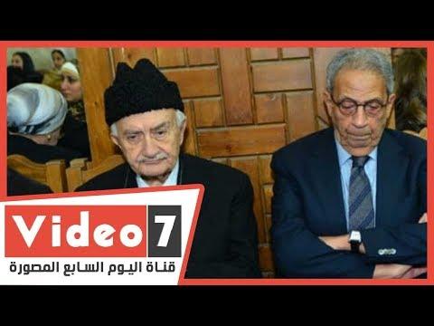 عمرو موسى ومختار وفوزي فى عزاء محمد خيري وغياب الفنانين  - 20:59-2019 / 12 / 5
