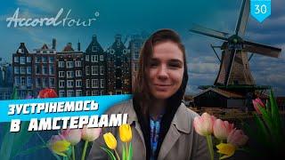 """Зустрінемось в Амстердамі + парк """"Кекенхоф"""", огляд туру компанії Аккорд-тур"""