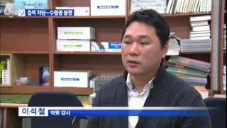 대학사이트 4곳 중 1곳 검색 차단…수험생 '입시 정보…
