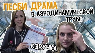 РУССКАЯ ОЗВУЧКА ROSE AND ROSIE//ЛЕСБИ ДРАМА//Jealousy at the Skydive