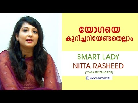 Smart Lady : Nitta Rasheed , Yoga Instructor   Ladies Hour