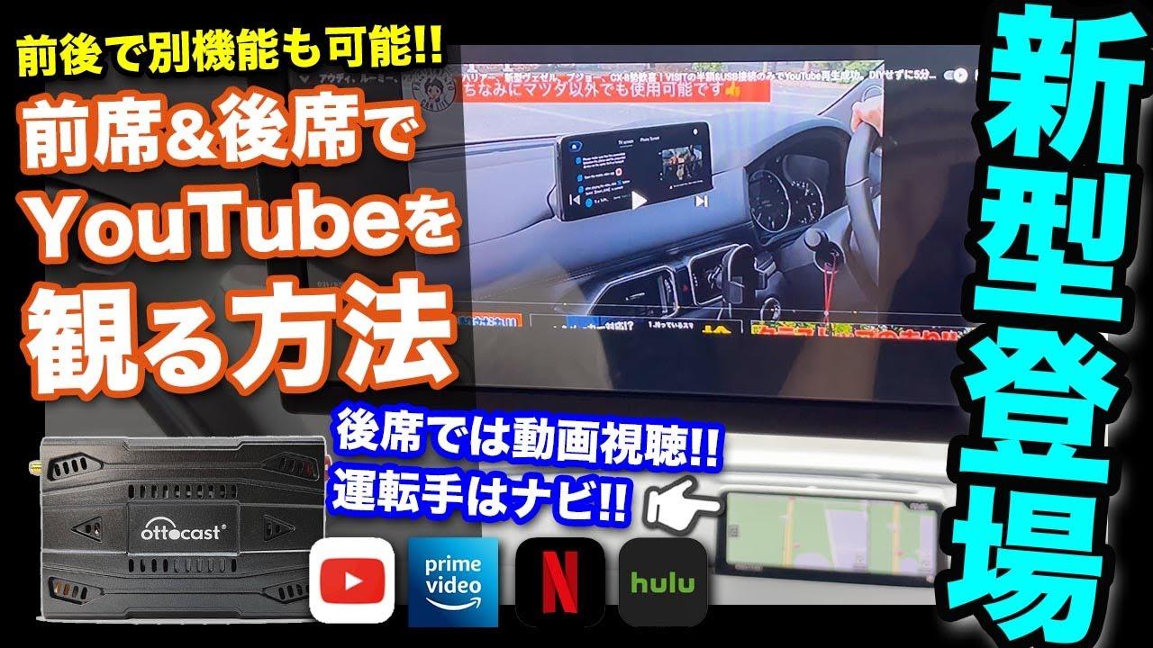 【新型OTTOCAST登場】車内でYouTubeを視聴できるAndroid BOXの2021年7月最新版機能レビュー!!ランクル、RAV4、アウディ、アルファード、ハリアー、新型ヴェゼル勢歓喜!
