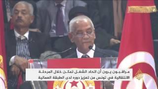 انطلاق فعاليات المؤتمر الـ23 للاتحاد العام التونسي للشغل