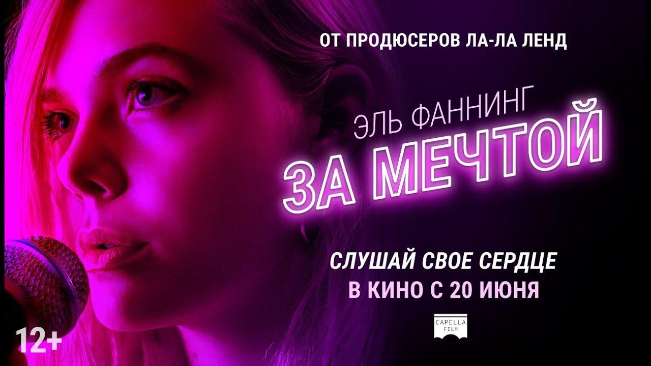 ЗА МЕЧТОЙ Официальный трейлер В кино с 20 июня