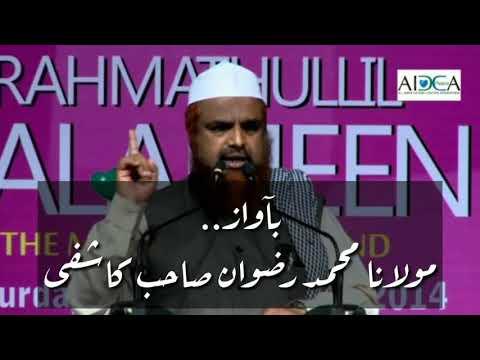 Maulana anzar shah qasmi ki rihai