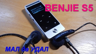 mP3 Плеер BENJIE S5 Lossless MP3 WMA WAV APE FLAC OGG (Распаковка Обзор)