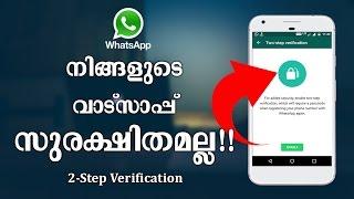 നിങ്ങളുടെ വാട് സാപ്പ് സുരക്ഷിതമല്ല, 2-Step Verification ചെയ്യാം  [Malayalam] 2017