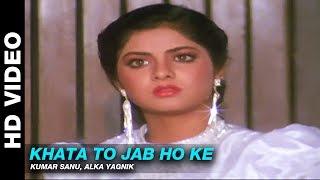 Khata To Jab Ho Ke - Dil Ka Kya Kasoor | Kumar Sanu, Alka Yagnik | Prithvi & Divya Bharti