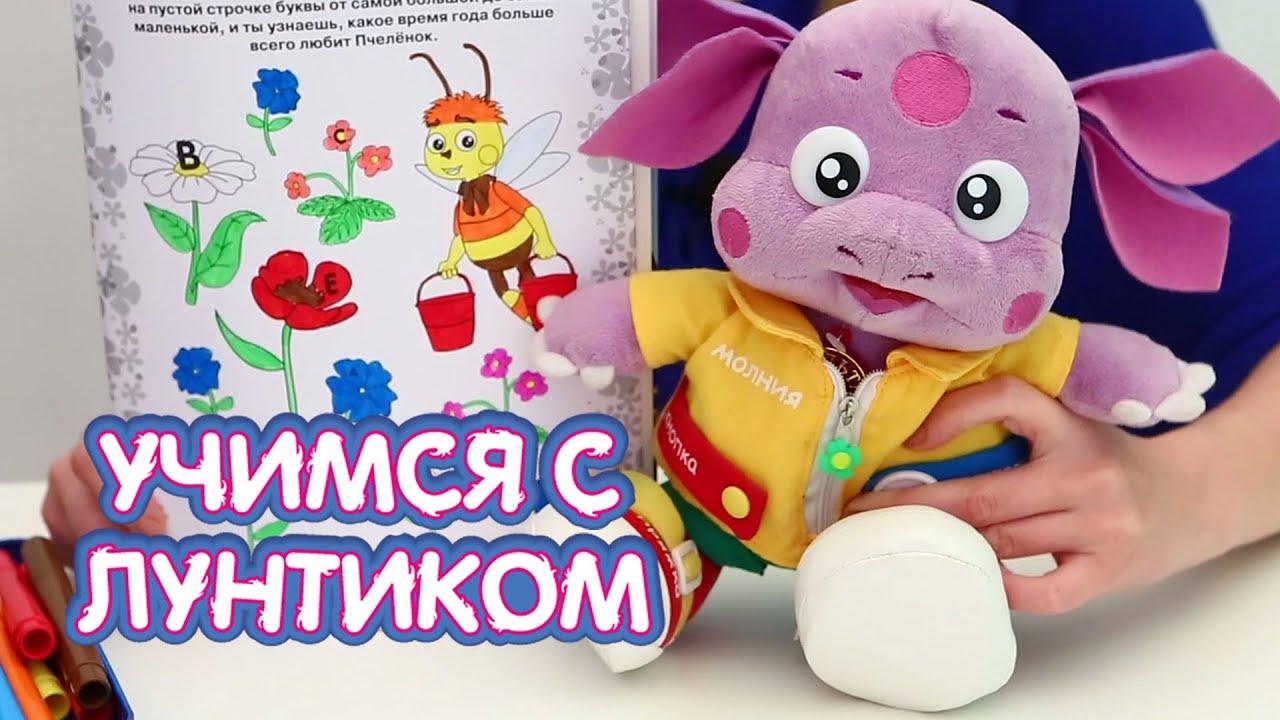 Раскраска Лунтик и его друзья - Весна. Развивающие книжки ...