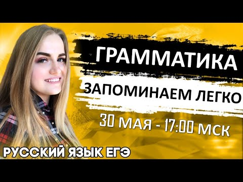 🔴ЕГЭ Русский Язык 2021 | Грамматика и грамматические нормы в ЕГЭ | Запоминаем легко