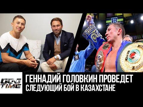 Геннадий Головкин Следующий Бой Проведет в Казахстане | Новости Бокса