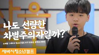 [세바시 청소년 캠프 4기] 중학교 2학년 오예람 세바…