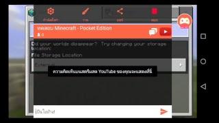 ทดสอบ Minecraft - Pocket Edition