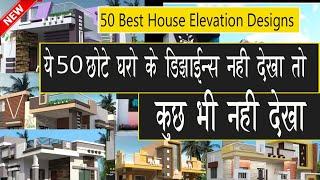 Single story house elevation designs