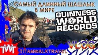 видео Самый длинный шашлык в мире приготовили в Киеве