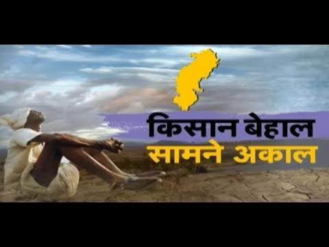 CONGRESS RAILLY IN DONGARGARH ISSUE OF FARMERS AND DROUGHT IN CHHATTISGARH !! AAP KI BAAT
