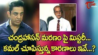 Kamal Reveals Chandra Haasan Death Mystery