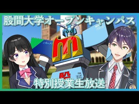 股間大学オープンキャンパス特別授業生放送 supported by デリケアエムズ