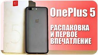 РОЗПАКУВАННЯ OnePlus 5 і ПЕРШЕ ВРАЖЕННЯ!