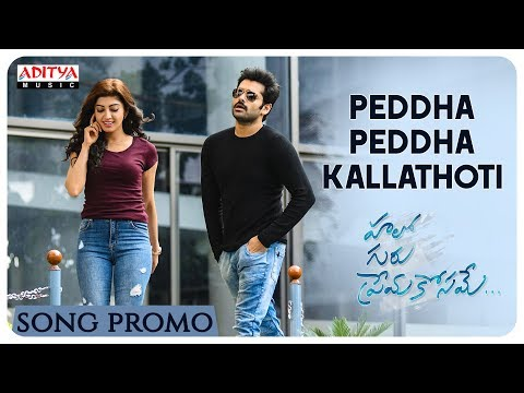 Peddha Peddha Kallathoti Song Promo  Hello Guru Prema Kosame Movie  Ram Pothineni, Pranitha