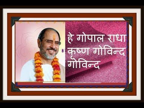 Hey Gopal Radha Krishn Govind Govind by P P Sant Shri Ramesh Bhai Oza Ji