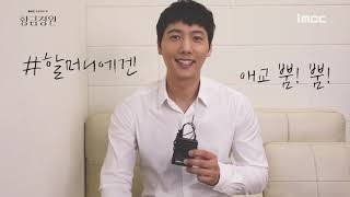MBC Golden Garden (황금정원) with Lee Sang Woo  (이상우)