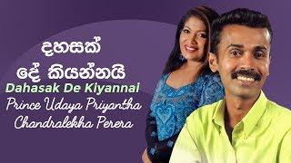 Dahasak De Kiyannai | Prince Udaya Priyantha & Chandralekha Perera | Sinhala Music Song