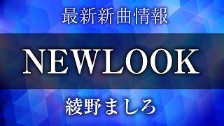綾野ましろ バースデーワンマンライブで新曲「NEWLOOK」初披露、ライブ...