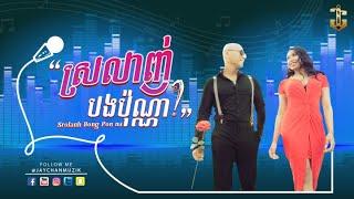 Jay Chan - ស្រលាញ់បងប៉ុណ្ណា Srolanh Bong Pon Na (Official MV)