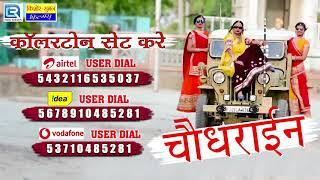 Chaudhrain शानदार राजस्थानी DJ सांग   Callertune Codes   Durga Jasraj की आवाज में   RDC Rajasthani