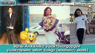 Ырчы Анжелика УШАКТАРГА чекит койду | (маанилүү маек) | Шоу-Бизнес KG