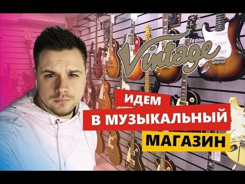 ИДЕМ В МУЗЫКАЛЬНЫЙ МАГАЗИН (MUSIC LAND)