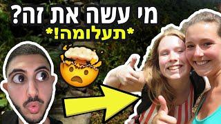 למה הבנות האלו נעלמו בגונגל? תעלומה אמיתית!