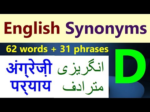 English synonyms in Hindi | Synonyms tricks in Urdu for SSC CGL IELTS | Synonyms with D