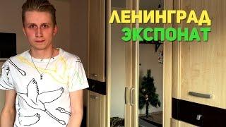Ленинград - Экспонат (БРАТАН-ВЕРСИЯ, live cover \ кавер)