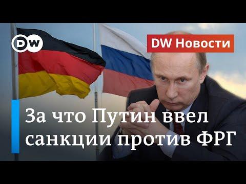 Как Кремль пытается отомстить Германии и Франции за Навального. DW Новости (12.11.2020)