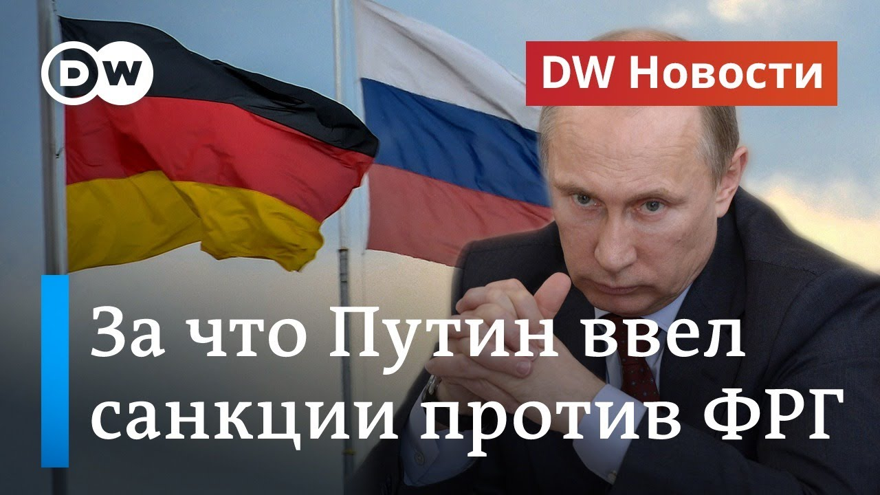 Как Кремль пытается отомстить Германии и Франции за Навального. DW Новости (12.11.2020) MyTub.uz
