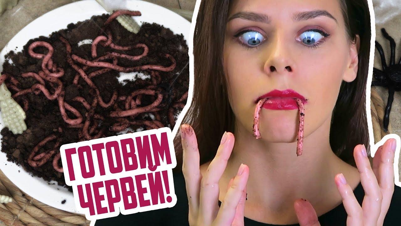 Я ем ЧЕРВЕЙ! простые рецепты блюд на ХЕЛЛОУИН