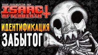 ИДЕНТИФИКАЦИЯ ЗАБЫТОГО ► The Binding of Isaac: Afterbirth+ |114| 5 booster pack