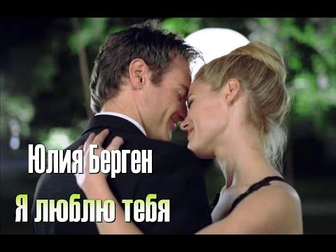 Юлия Берген - Я люблю тебя (Ich Liebe Dich)