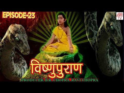 Vishnu Puran # विष्णुपुराण # Episode-23 # BR Chopra Superhit Devotional Hindi TV Serial #