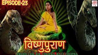 Vishnu Puran # विष्णुपुराण # Episode-23 …