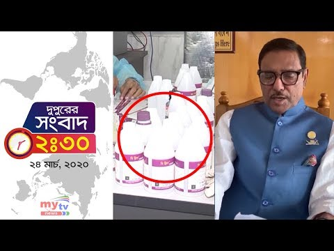 Bangla News Update | 02:30 PM | 24 March 2020 | Coronavirus | Covid - 19 | Obaidul Quader | News