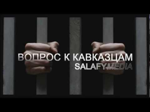 ВОПРОС К КАВКАЗЦАМ -- МУСА АБУ ЮСУФ АШ ШИШАНИ