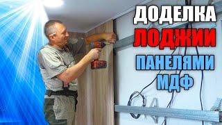 Доделка лоджии панелями МДФ. Утепление и обшивка балкона. Ремонт Бердск. НСК.