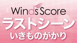 WSJ-16-036 ラストシーン/いきものがかり(吹奏楽J-POP)